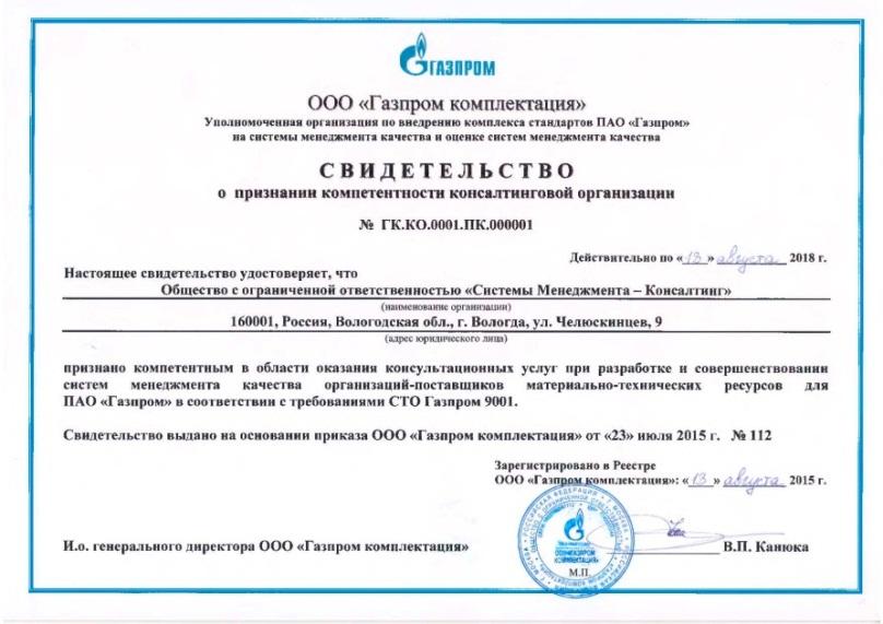 Ассоциация производителей газового оборудования