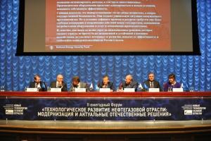 II-й ежегодный Форум Ассоциации (сентябрь,2015 год)
