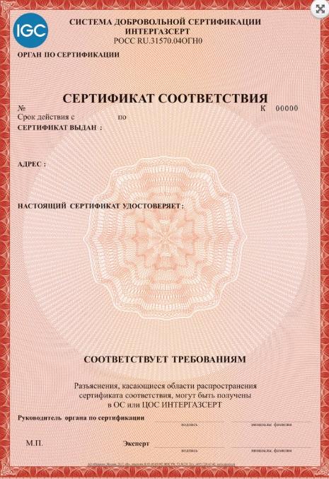 Сертификат соответствия СДС ИНТЕРГАЗСЕРТ